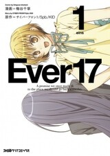 Ever 17