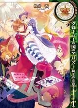 Clover no Kuni no Alice: Kishi no Kokoroe