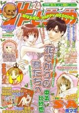 Hanazakari no Kimitachi e: Special-hen