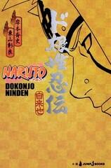 Naruto Ninden Series