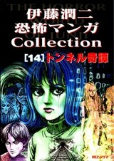 Ito Junji Kyoufu Manga Collection - Tunnel no Tan