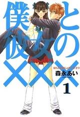 Boku to Kanojo no XXX