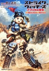 Strike Witches: Africa no Majo