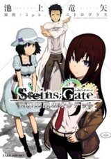 Steins;Gate: Heni Kuukan no Octet