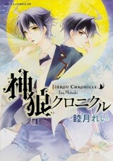 Jinrou Chronicle