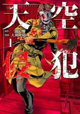 Tenkuu Shinpan