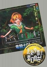 Higurashi no Naku Koro ni - Dai 3-wa: Tatarigoroshi-hen