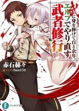 Bu ni Mi wo Sasagete Hyaku to Yonen. Elf de Yarinaosu Musha Shugyou