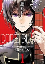 Code Black: Hayabiki no Lelouch