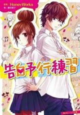Kokuhaku Yokou Renshuu Series