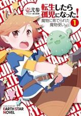 Tensei shitara Koji ni Natta! Mamono ni Sodaterareta Mamonotsukai (Kenshi)