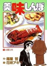 Oishinbo