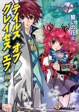 Tales of Graces f: Chikai no Hana
