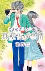 Tokimeki Tonight: Makabe Shun no Jijou
