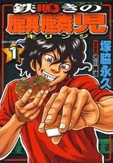 Tetsunaki no Kirinji
