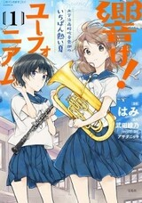 Hibike! Euphonium: Kitauji Koukou Suisougaku-bu no Ichiban Atsui Natsu